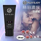 台灣製造 Play&Joy狂潮‧絲滑基本型潤滑液 50g