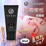 台灣製造 Play&Joy狂潮‧瑪卡熱感型潤滑液 50g