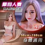真人版娃娃頭‧秀妍 - 犀利人妻﹝可安裝158~168cm 身體...