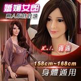 真人版娃娃頭‧露露 - 嬌媚女郎﹝可安裝158~168cm 身體...