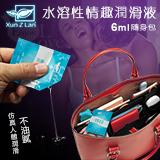 Xun Z Lan‧水溶性情趣潤滑液隨身包 6ml