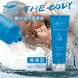Xun Z Lan‧THE BODY 人體水溶性潤滑液 60g﹝...